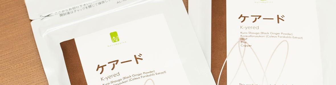 育毛サプリK-yered(ケアード)