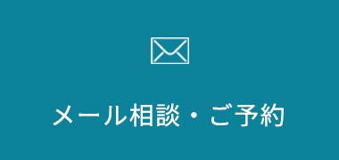 メール相談・ご予約