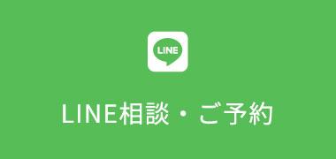 LINE相談・ご予約