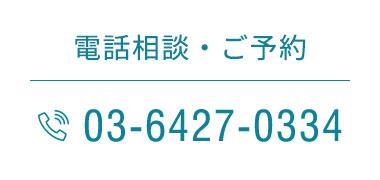 電話相談・ご予約